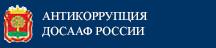 Антикоррупция - ДОСААФ России