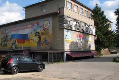 Здание ДОСААФ России Липецкой области