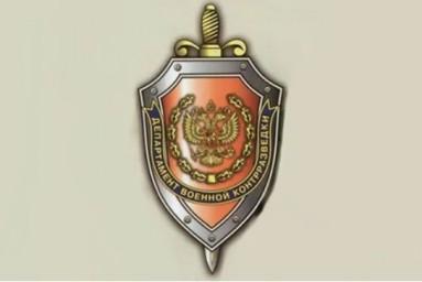 День военной контрразведки Российской Федерации
