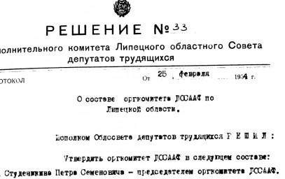 Оборонной организации страны – 94 года